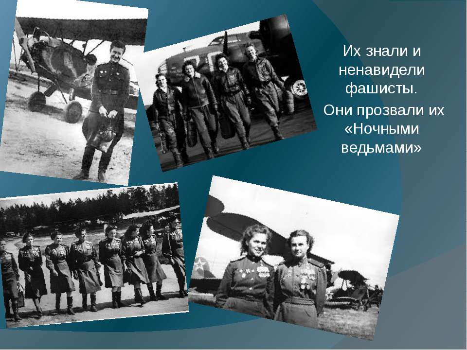 Их знали и ненавидели фашисты. Они прозвали их «Ночными ведьмами»