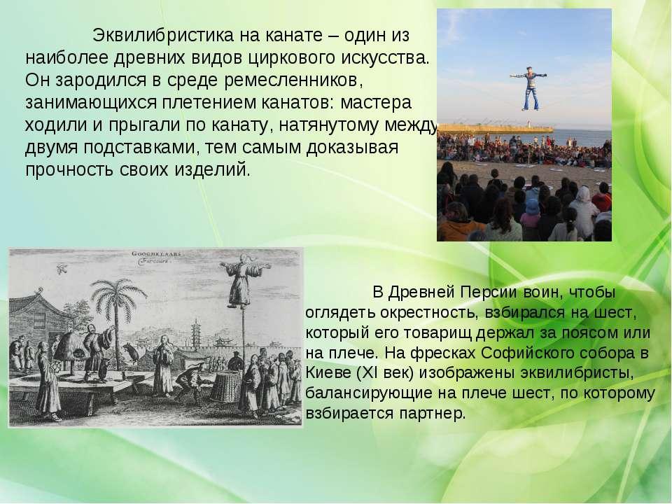 Эквилибристика на канате – один из наиболее древних видов циркового искусства...