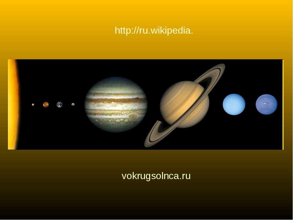 vokrugsolnca.ru http://ru.wikipedia.