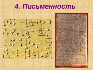 4. Письменность