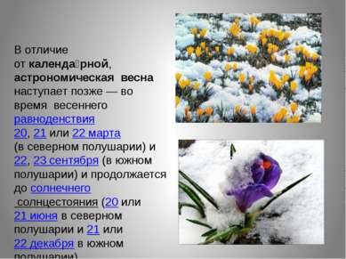 В отличие откаленда рной, астрономическая весна наступает позже— во время...