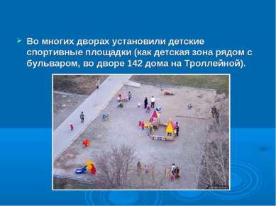 Во многих дворах установили детские спортивные площадки (как детская зона ряд...