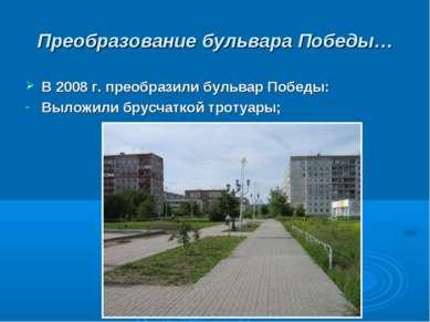 Преобразование бульвара Победы… В 2008 г. преобразили бульвар Победы: Выложил...