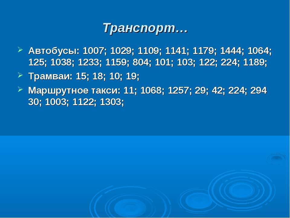 Транспорт… Автобусы: 1007; 1029; 1109; 1141; 1179; 1444; 1064; 125; 1038; 123...