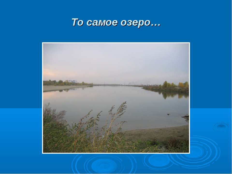 То самое озеро…