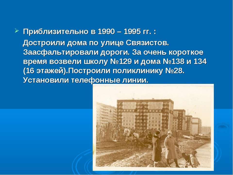 Приблизительно в 1990 – 1995 гг. : Достроили дома по улице Связистов. Заасфал...