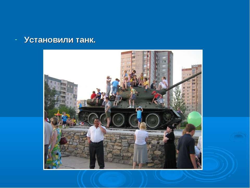 Установили танк.