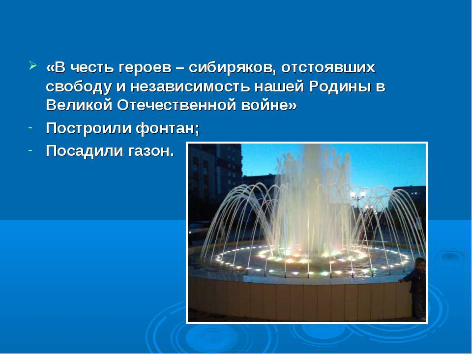 «В честь героев – сибиряков, отстоявших свободу и независимость нашей Родины ...