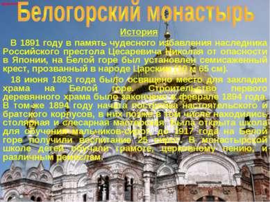История В 1891 году в память чудесного избавления наследника Российского прес...