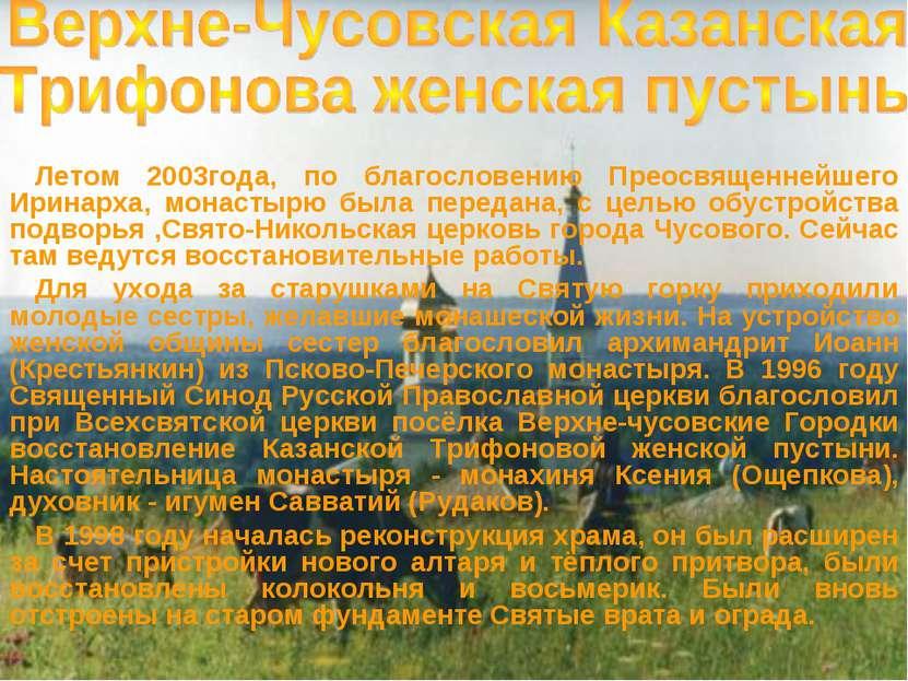 Летом 2003года, по благословению Преосвященнейшего Иринарха, монастырю была п...