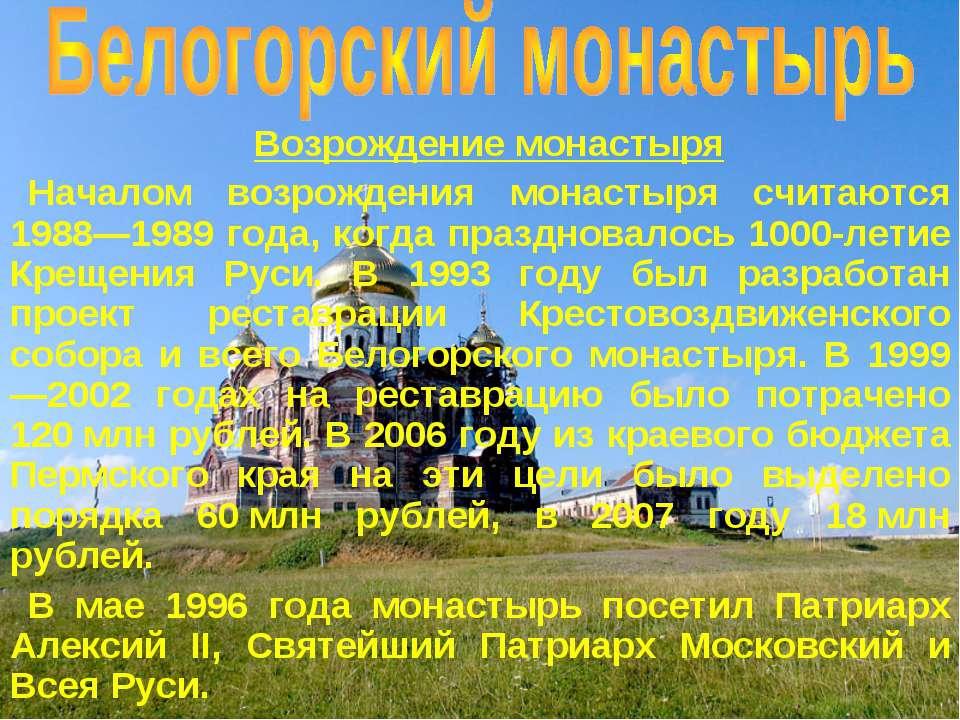 Возрождение монастыря Началом возрождения монастыря считаются 1988—1989 года,...
