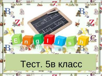 Тест. 5в класс http://aida.ucoz.ru