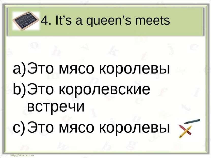 4. It's a queen's meets Это мясо королевы Это королевские встречи Это мясо ко...