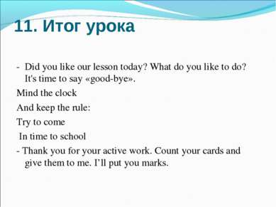 11. Итог урока - Did you like our lesson today? What do you like to do? It's ...