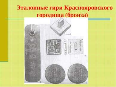 Эталонные гири Краснояровского городища (бронза)