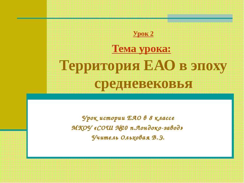 Урок 2 Тема урока: Территория ЕАО в эпоху средневековья Урок истории ЕАО в 8 ...
