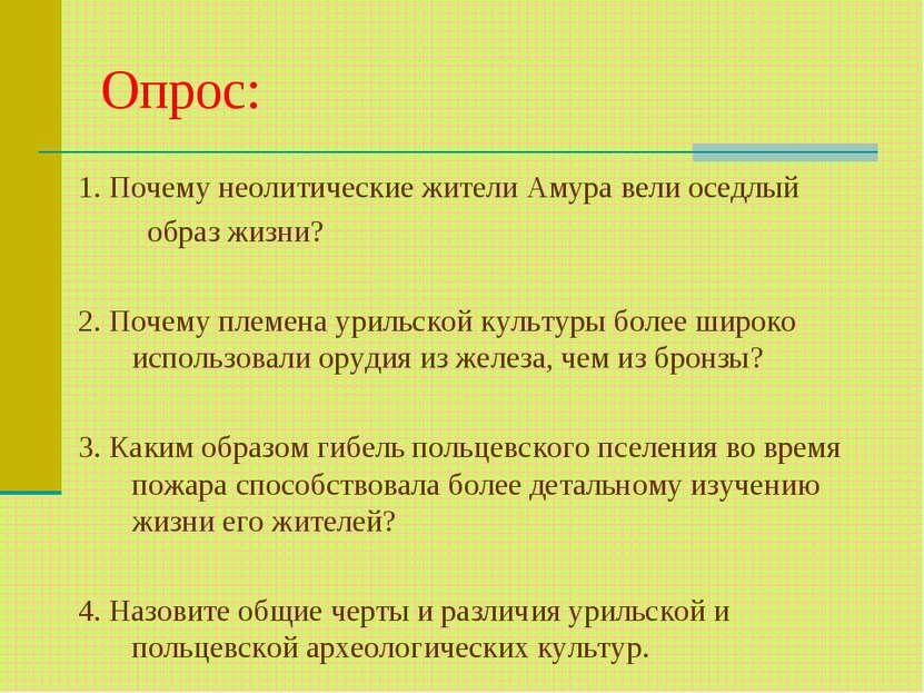 Опрос: 1. Почему неолитические жители Амура вели оседлый образ жизни? 2. Поче...