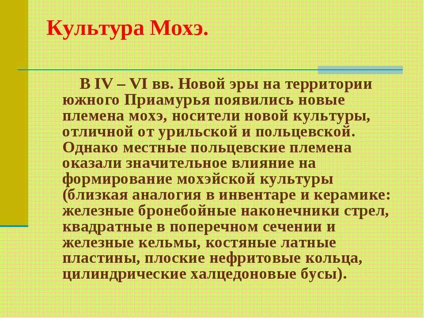 Культура Мохэ. В IV – VI вв. Новой эры на территории южного Приамурья появили...