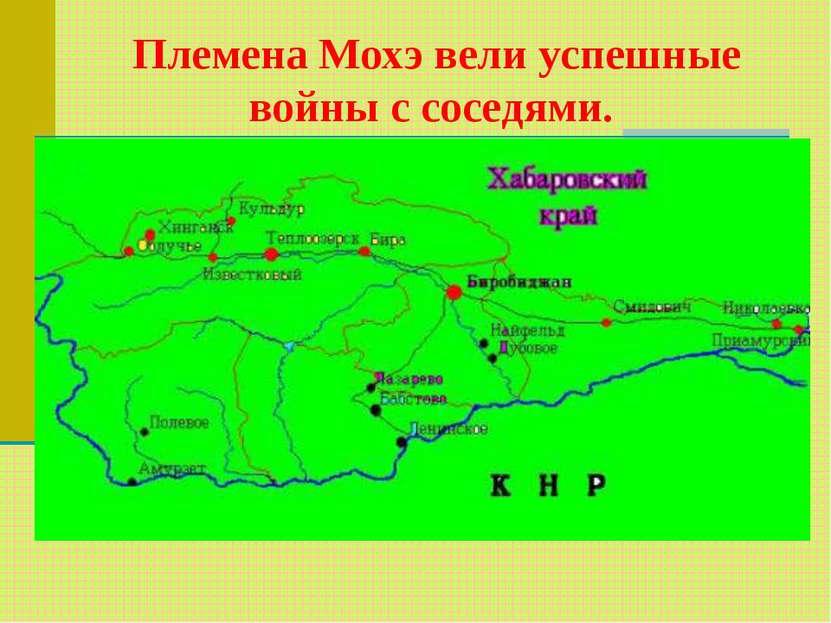 Племена Мохэ вели успешные войны с соседями.