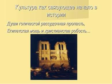 Культура как связующее начало в истории Души готической рассудочная пропасть,...