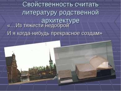 Свойственность считать литературу родственной архитектуре «…Из тяжести недобр...