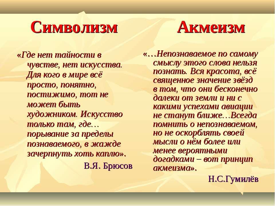Символизм Акмеизм «Где нет тайности в чувстве, нет искусства. Для кого в мире...