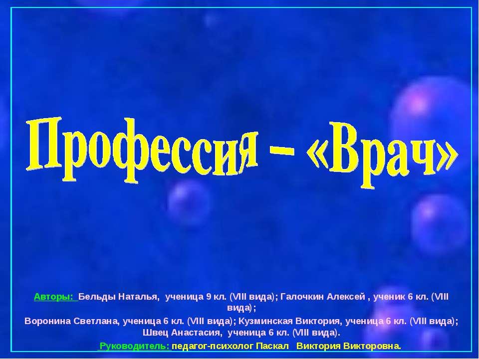 Авторы: Бельды Наталья, ученица 9 кл. (VIII вида); Галочкин Алексей , ученик ...