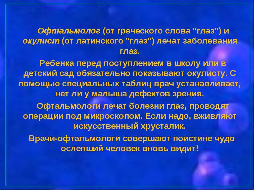 """Офтальмолог (от греческого слова """"глаз"""") и окулист (от латинского """"глаз"""") леч..."""