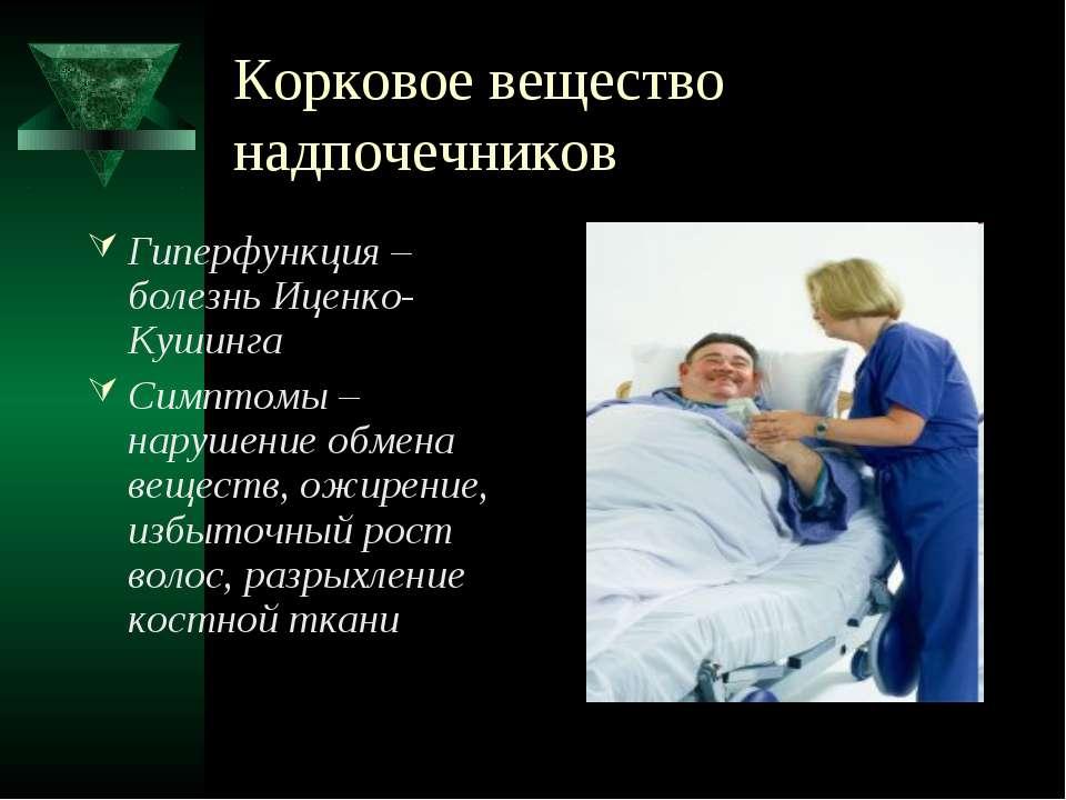 Корковое вещество надпочечников Гиперфункция – болезнь Иценко-Кушинга Симптом...