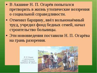 В Акшине Н. П. Огарёв попытался претворить в жизнь утопические воззрения о со...