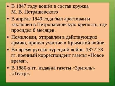 В 1847 году вошёл в состав кружка М. В. Петрашевского В апреле 1849 года был ...