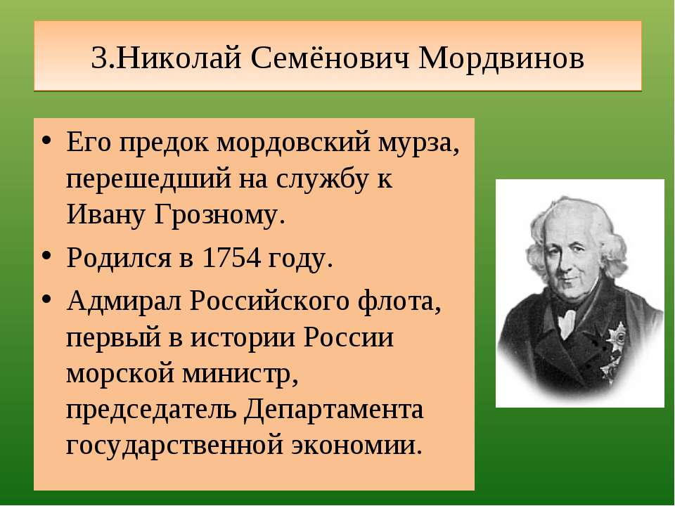 3.Николай Семёнович Мордвинов Его предок мордовский мурза, перешедший на служ...