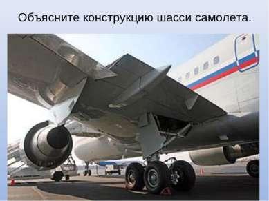 Объясните конструкцию шасси самолета.