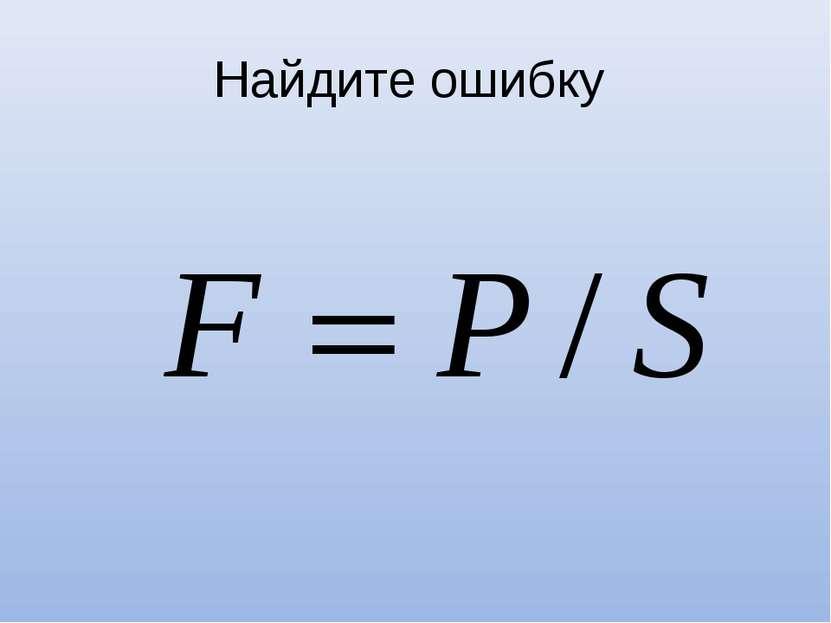 Найдите ошибку