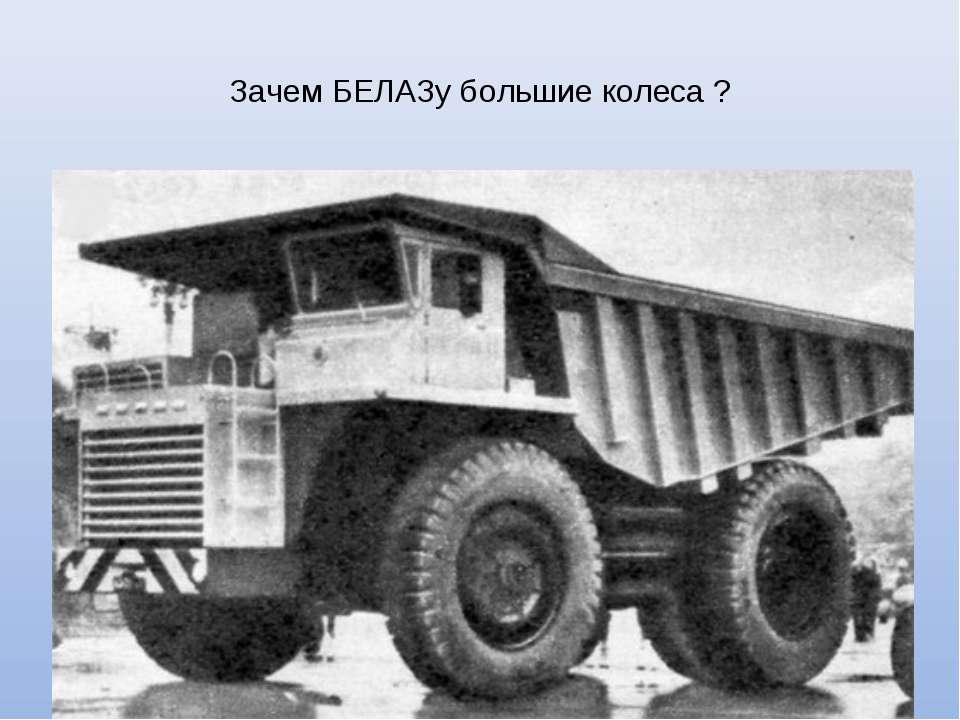 Зачем БЕЛАЗу большие колеса ?