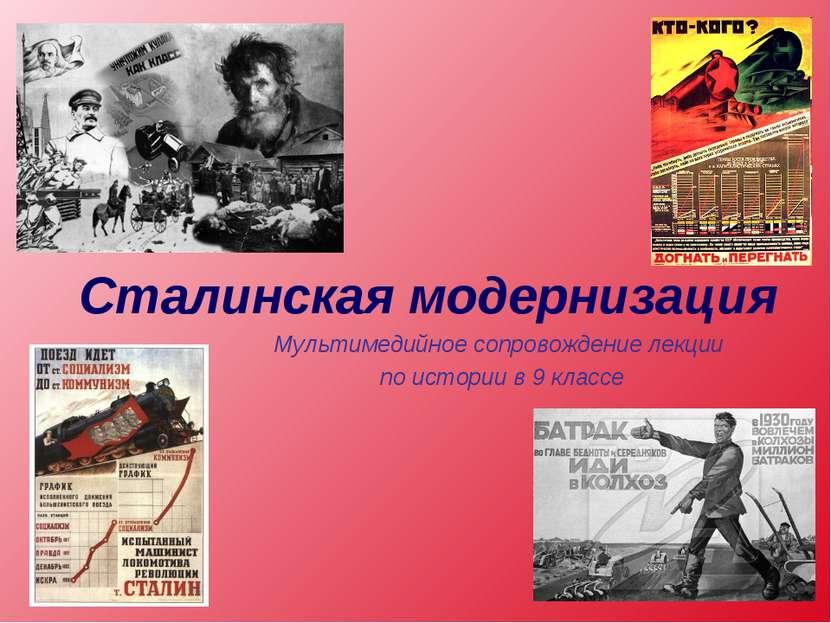 Сталинская модернизация Мультимедийное сопровождение лекции по истории в 9 кл...