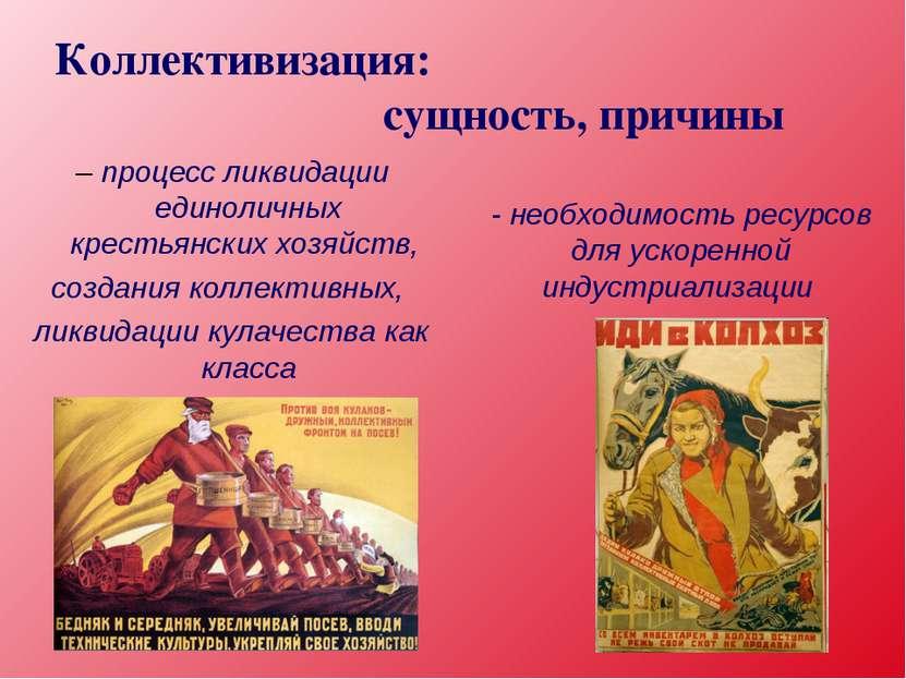 Коллективизация: сущность, причины – процесс ликвидации единоличных крестьянс...