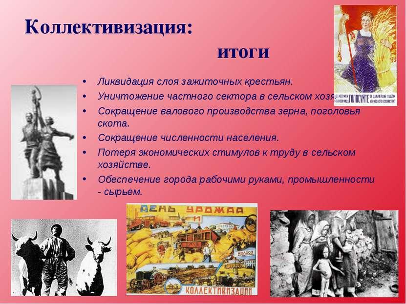 Коллективизация: итоги Ликвидация слоя зажиточных крестьян. Уничтожение частн...