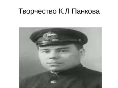Творчество К.Л Панкова