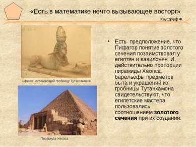 Есть предположение, что Пифагор понятие золотого сечения позаимствовал у егип...