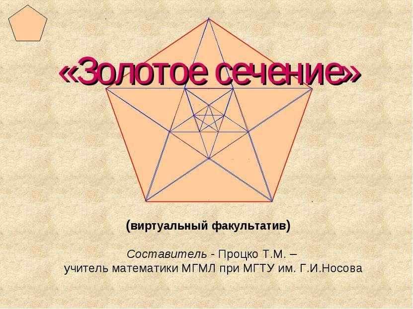 «Золотое сечение» (виртуальный факультатив) Составитель - Процко Т.М. – учите...