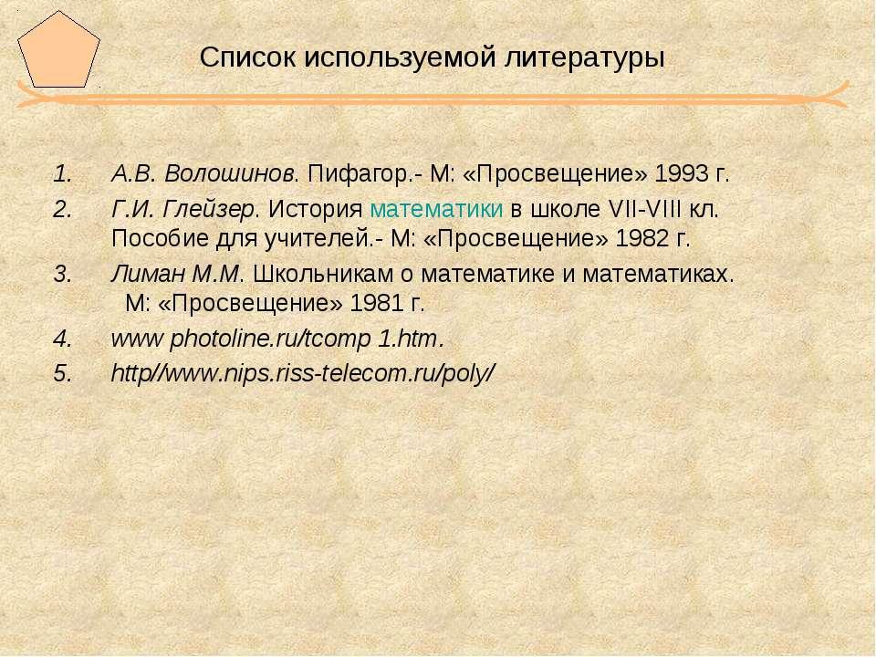Список используемой литературы А.В. Волошинов. Пифагор.- М: «Просвещение» 199...