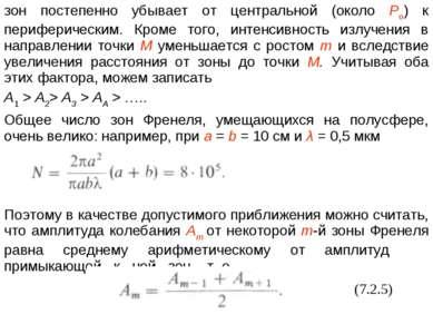 (7.2.5) зон постепенно убывает от центральной (около Ро) к периферическим. Кр...