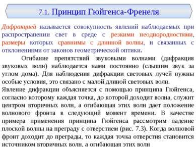 7.1. Принцип Гюйгенса-Френеля Дифракцией называется совокупность явлений набл...