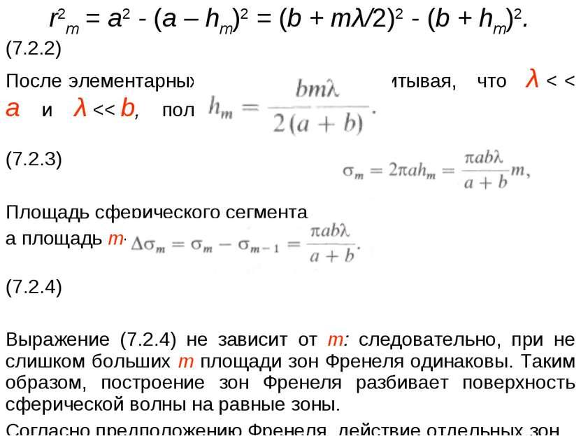 r2т = а2 - (а – hm)2 = (b + mλ/2)2 - (b + hm)2. (7.2.2) После элементарных пр...