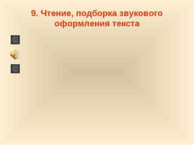 9. Чтение, подборка звукового оформления текста