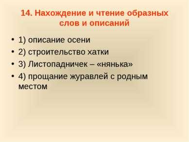14. Нахождение и чтение образных слов и описаний 1) описание осени 2) строите...