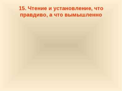 15. Чтение и установление, что правдиво, а что вымышленно