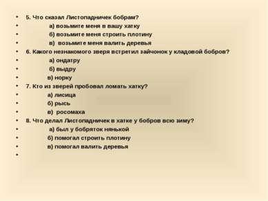 5. Что сказал Листопадничек бобрам? а) возьмите меня в вашу хатку б) возьмите...