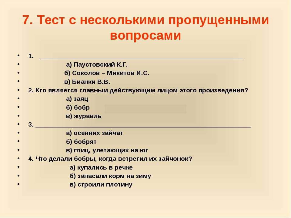 7. Тест с несколькими пропущенными вопросами 1. _____________________________...
